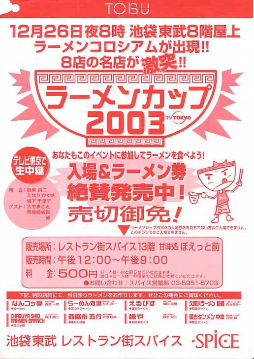 池袋店「ラーメンカップ2003」東武デパートチラシ