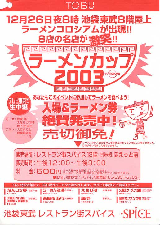 "<span class=""title"">池袋店「ラーメンカップ2003」東武デパートチラシ</span>"