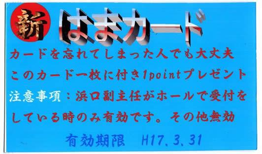 "<span class=""title"">新はまカード</span>"