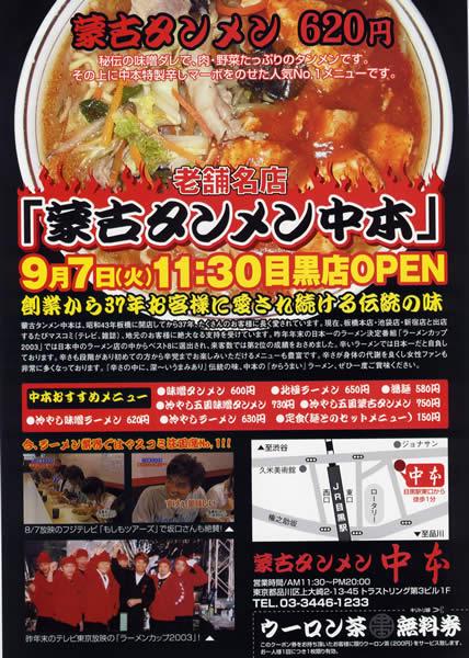 "<span class=""title"">目黒店開店チラシ</span>"