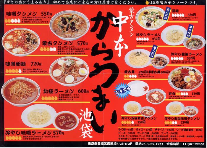 "<span class=""title"">池袋店メニュー表</span>"