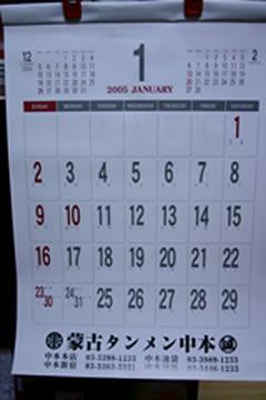 2005年版中本カレンダー