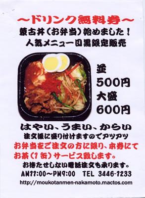 目黒店お茶無料券