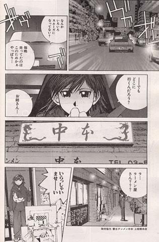 "<span class=""title"">旧本店が漫画に登場</span>"