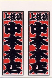 "<span class=""title"">本店ステッカー</span>"