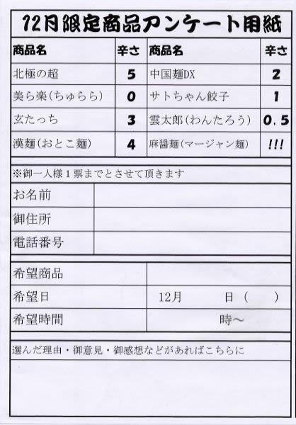 "<span class=""title"">本店限定アンケート</span>"