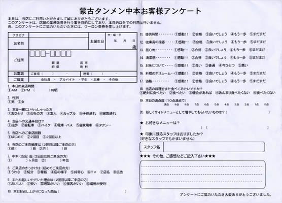 "<span class=""title"">中本統一全店アンケート</span>"