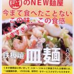 "<span class=""title"">「くまが屋」開店チラシ</span>"