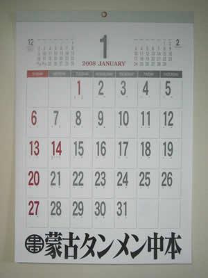 2008年版中本カレンダー