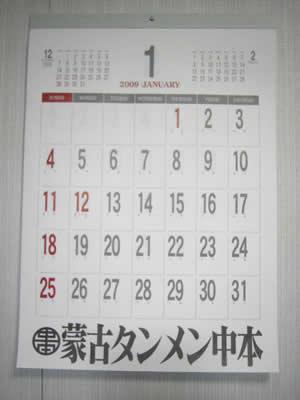 中本公式カレンダー2009年版