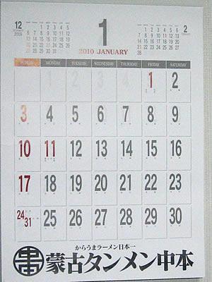 中本公式カレンダー2010年版