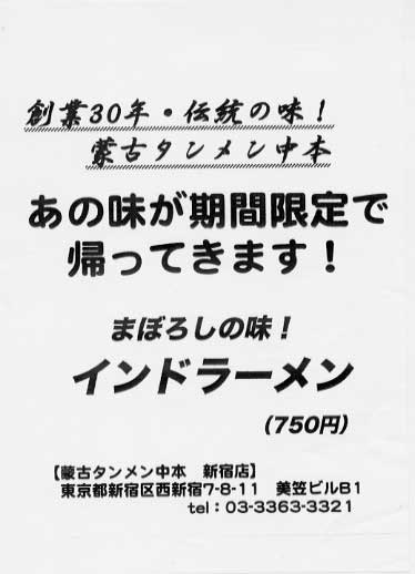 新宿店インドラーメン発売チラシ