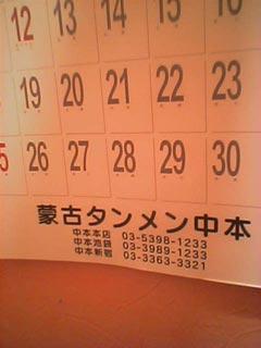 2004年版中本カレンダー