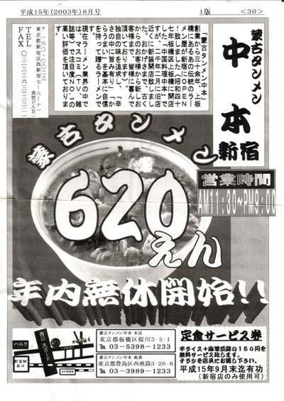 "<span class=""title"">新宿店年中無休告知チラシ</span>"