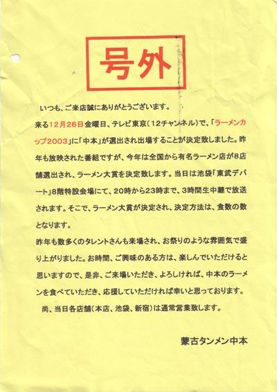 池袋店「ラーメンカップ2003」出場記念チラシ