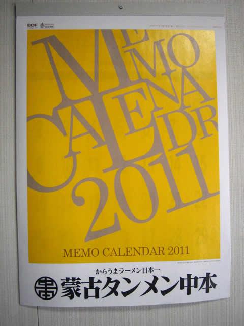 中本公式カレンダー2011年版