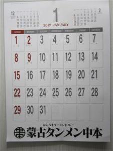 中本公式カレンダー2012年版