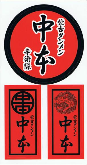 中本ステッカー(初代)