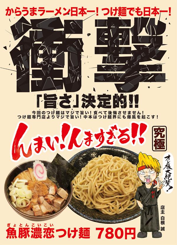 魚豚濃恋つけ麺チラシ