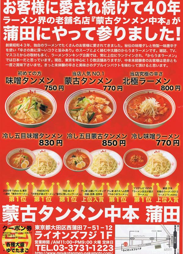 蒲田店開店チラシ
