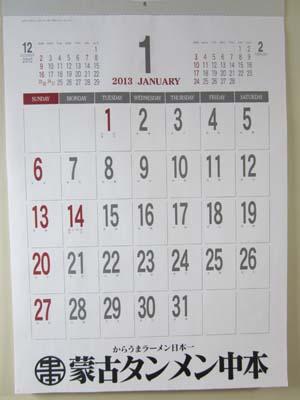 中本公式カレンダー2013年版