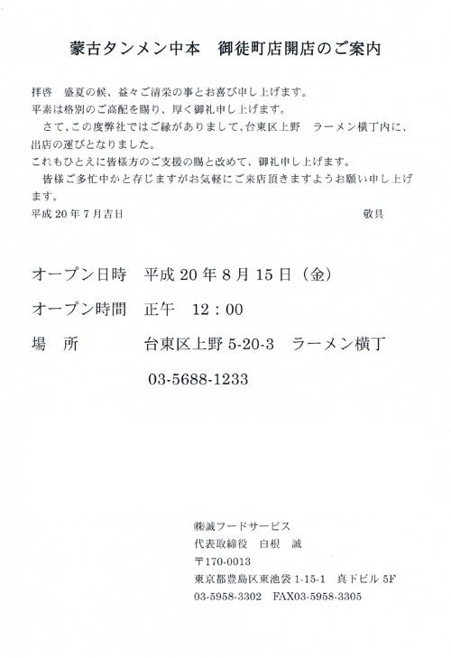 "<span class=""title"">御徒町店開店お知らせ</span>"