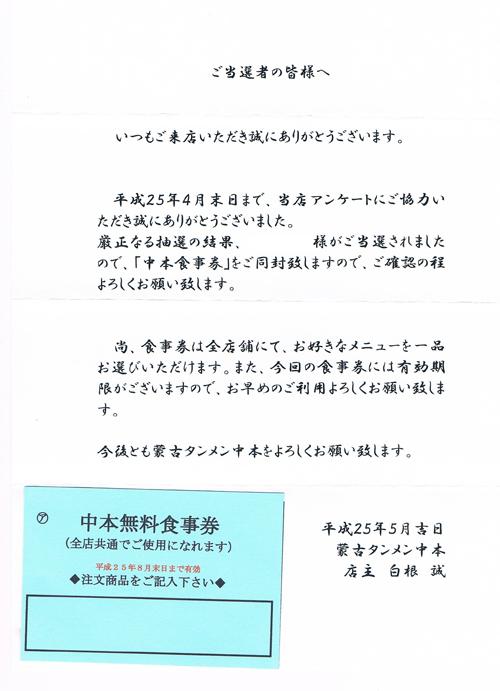 アンケート御礼当選お知らせ