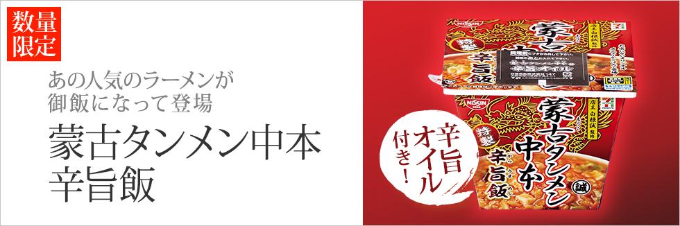 "<span class=""title"">セブン-イレブン「辛旨飯」</span>"