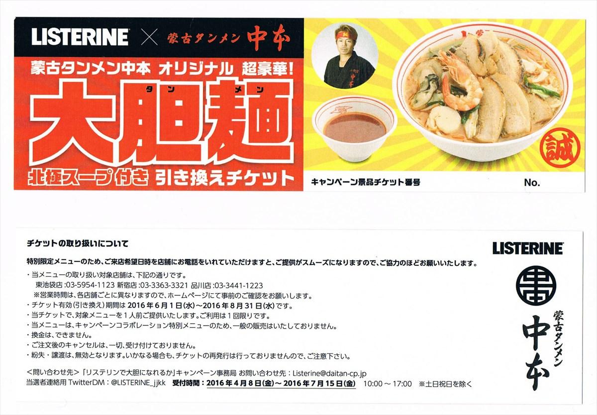 大胆麺当選チケット
