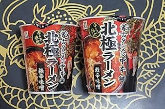 「北極ラーメン」カップ麺(二代目)