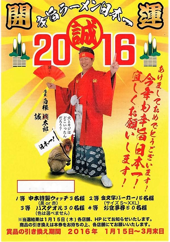 2016お年玉くじ