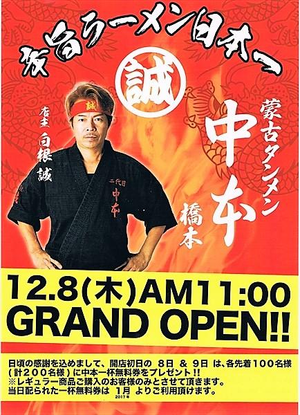 "<span class=""title"">橋本店開店チラシ</span>"