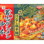 セブン-イレブン「麻辛麺」