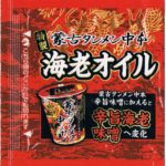 "<span class=""title"">「辛旨味噌」カップ麺用「海老オイル」</span>"