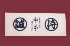 hashimoto4towel