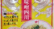 hiyashimisoshisen4